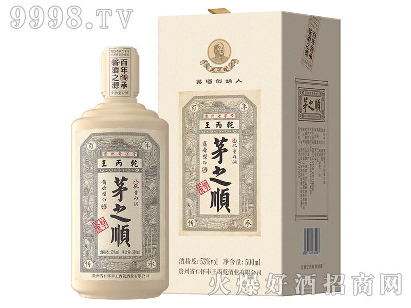 茅之顺酒经典酱香型白酒【53°500ml】